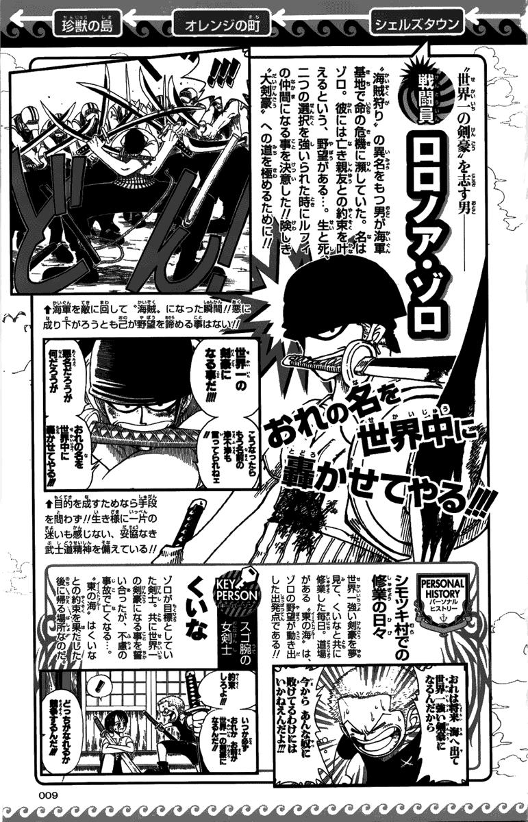 manga-van-pis-852