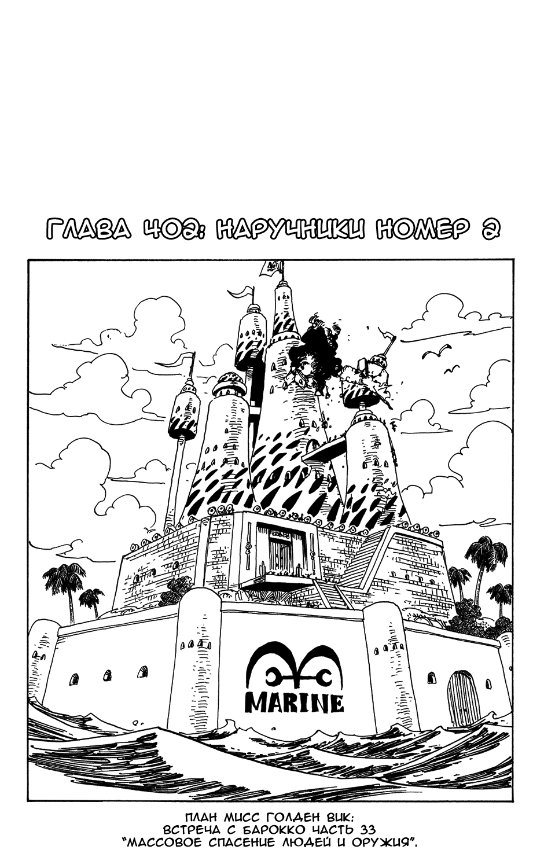 Манга One Piece / Ван Пис Манга One Piece Глава # 402 - Наручники номер 2, страница 1