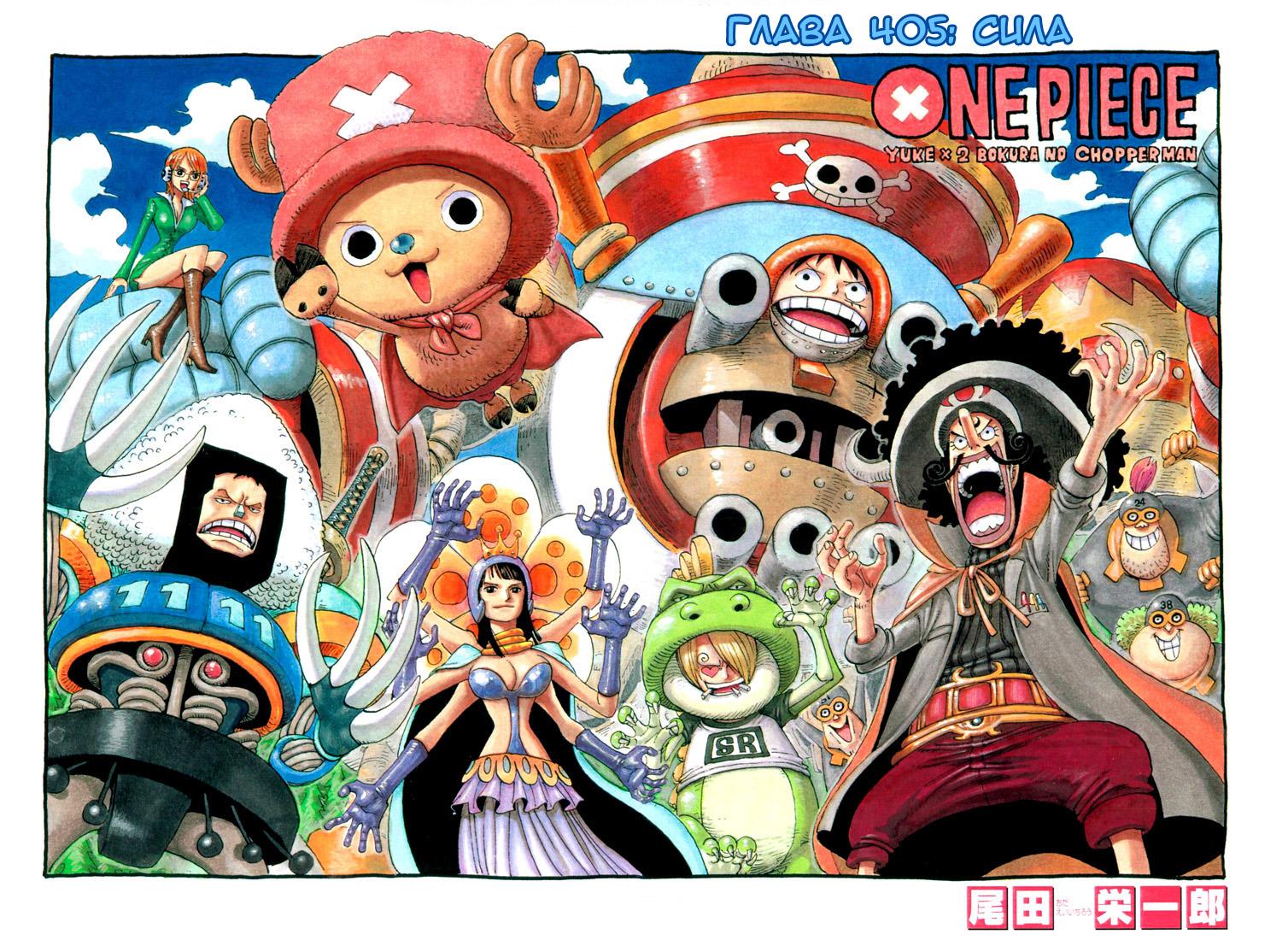 Манга One Piece / Ван Пис Манга One Piece Глава # 405 - Мощь, страница 1