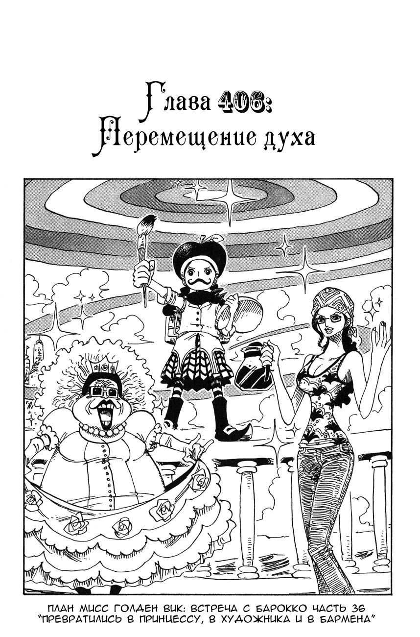 Манга One Piece / Ван Пис Манга One Piece Глава # 406 - Перемещение духа, страница 1