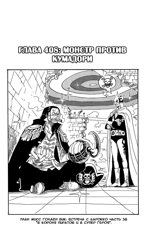 Манга One Piece / Ван Пис Манга One Piece Глава # 408 - Монстер против Кумадори, страница 1