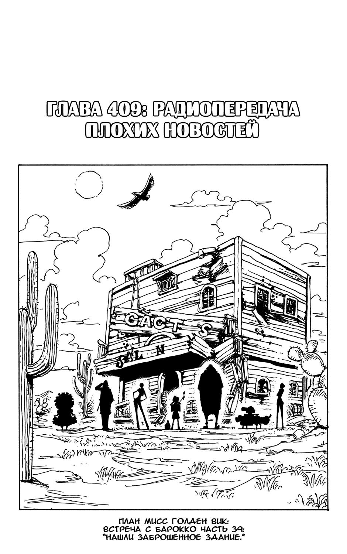 Манга One Piece / Ван Пис Манга One Piece Глава # 409 - Радиопередача плохих новостей, страница 1