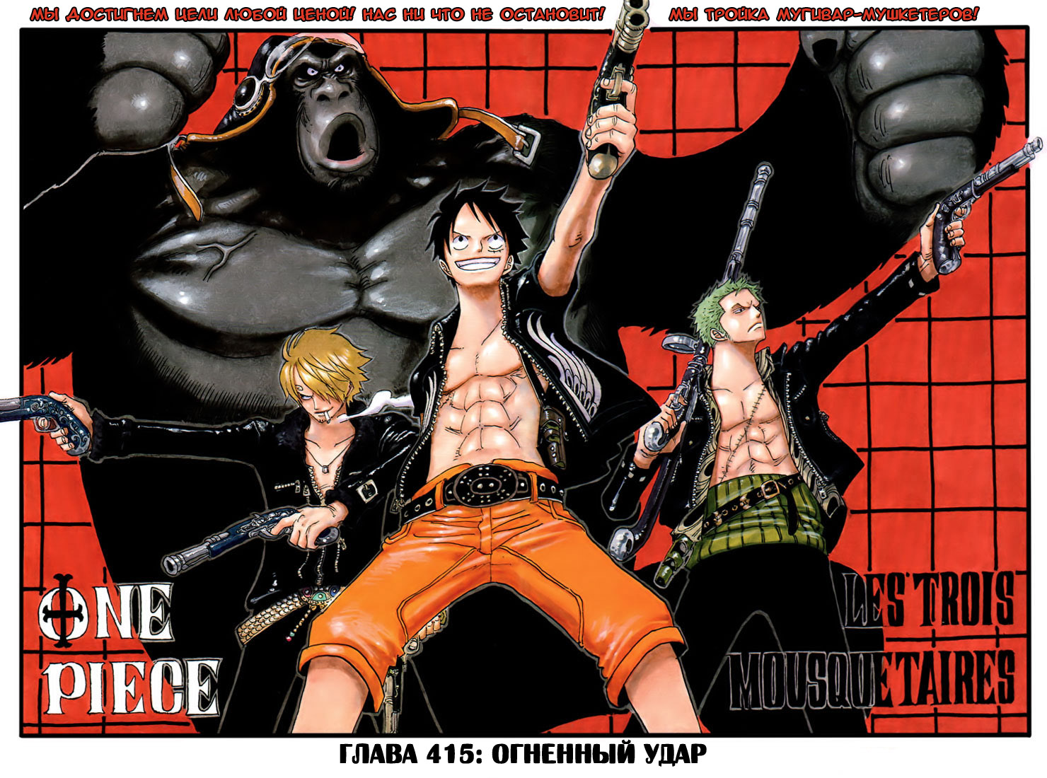 Манга One Piece / Ван Пис Манга One Piece Глава # 415 - Огненный удар, страница 1