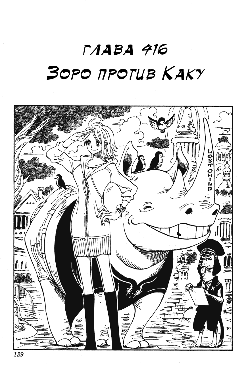 Манга One Piece / Ван Пис Манга One Piece Глава # 316 - Зоро против Каку, страница 1