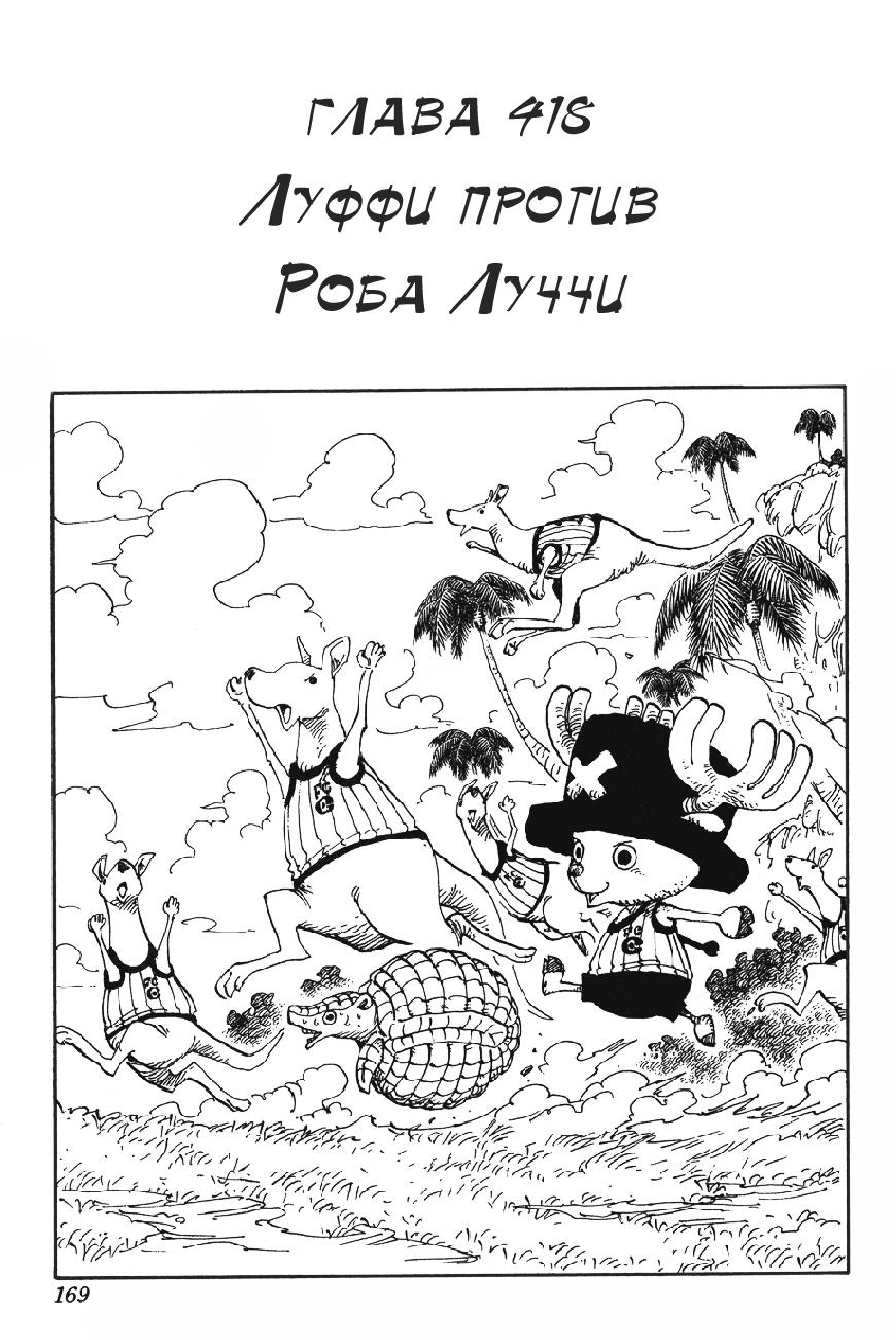 Манга One Piece / Ван Пис Манга One Piece Глава # 418 - Луффи против Роба Луччи, страница 1