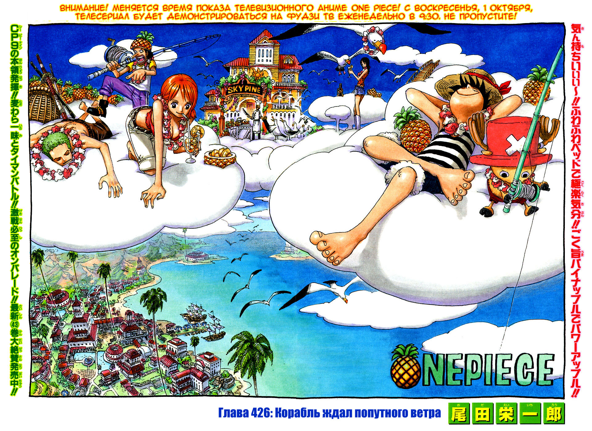 Манга One Piece / Ван Пис Манга One Piece Глава # 426 - Корабль ждал попутного ветра, страница 1