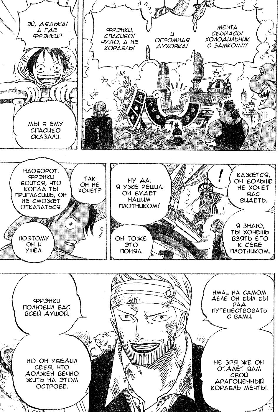 Манга One Piece / Ван Пис Манга One Piece Глава # 436 - Штаны с дома Фрэнки, страница 8