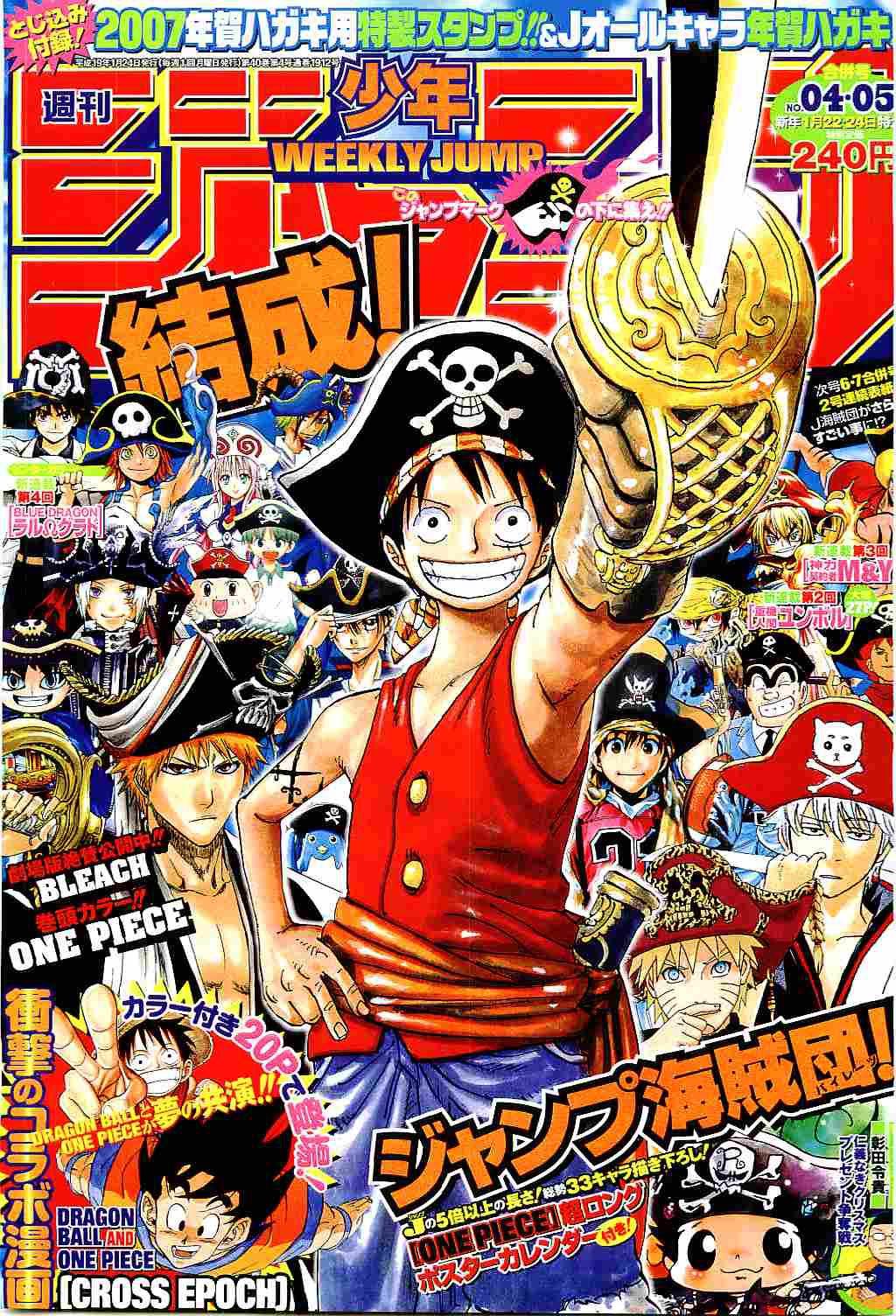 Манга One Piece / Ван Пис Манга One Piece Глава # 439 - Третий и Седьмой, страница 1