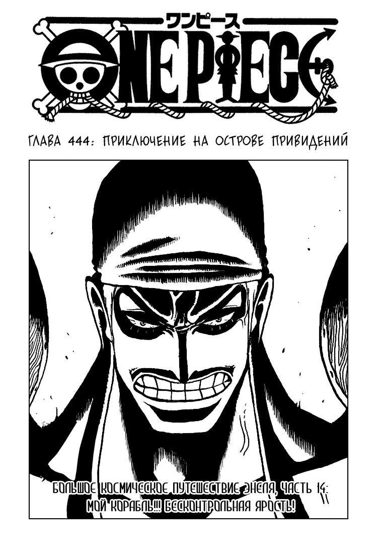 Манга One Piece / Ван Пис Манга One Piece Глава # 444 - Приключение на острове привидений, страница 1