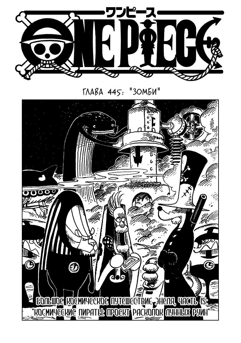 Манга One Piece / Ван Пис Манга One Piece Глава # 445 - Зомби, страница 1