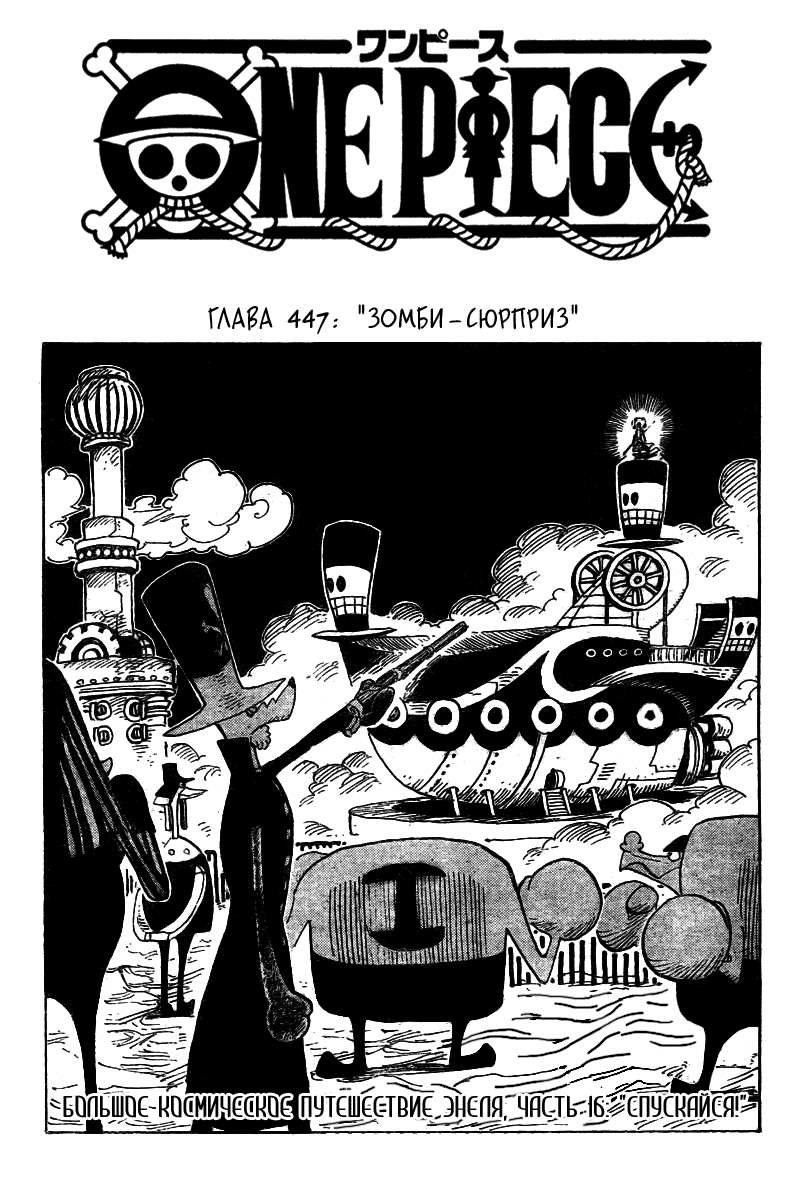 Манга One Piece / Ван Пис Манга One Piece Глава # 447 - Зомби-Сюрприз, страница 1