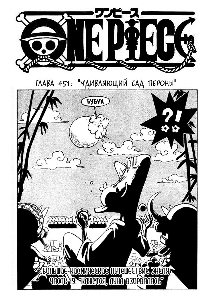 Манга One Piece / Ван Пис Манга One Piece Глава # 451 - Удивляющий сад Пероны, страница 1