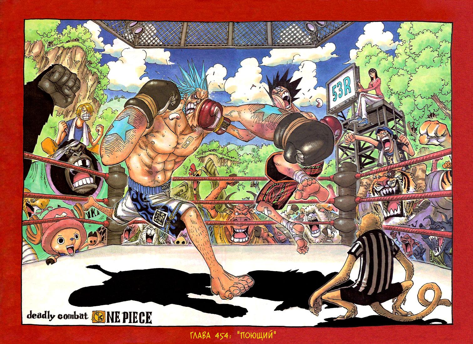 Манга One Piece / Ван Пис Манга One Piece Глава # 454 - Поющий, страница 1