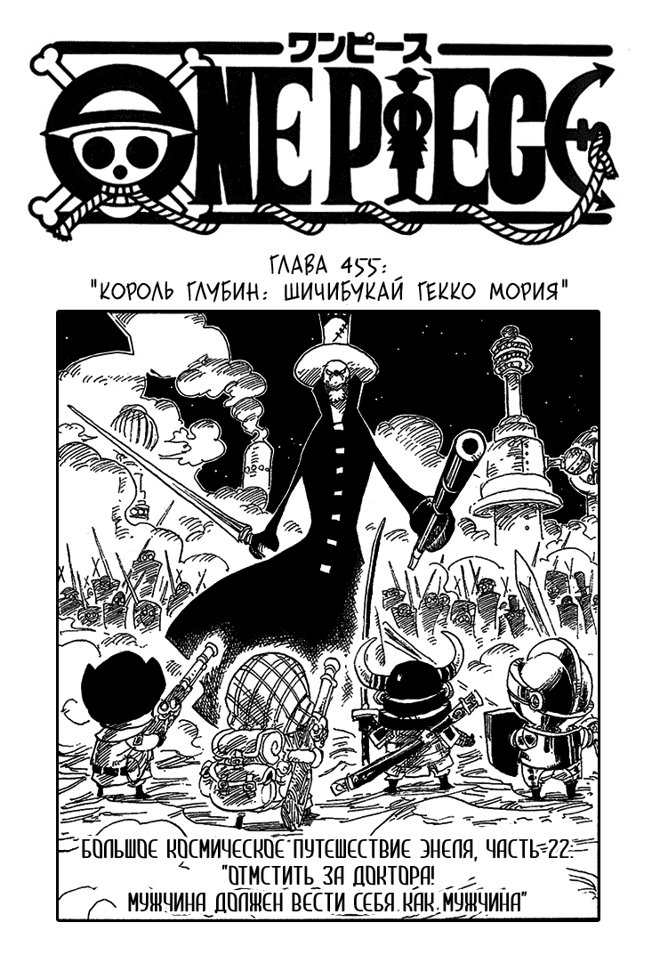 Манга One Piece / Ван Пис Манга One Piece Глава # 455 - Король глубин: Шичибукай Гекко Мория, страница 1