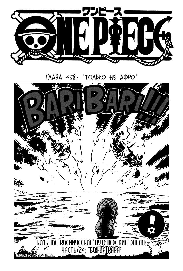 Манга One Piece / Ван Пис Манга One Piece Глава # 458 - Только не Афро!, страница 1