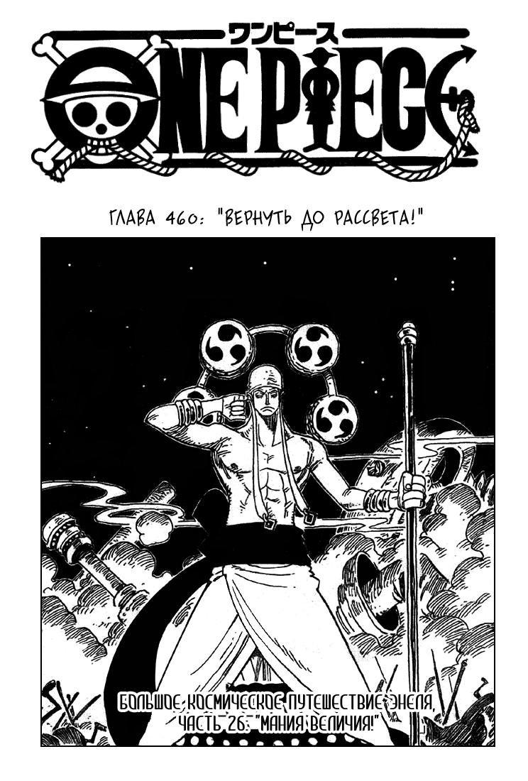 Манга One Piece / Ван Пис Манга One Piece Глава # 460 - Вернуть до рассвета, страница 1