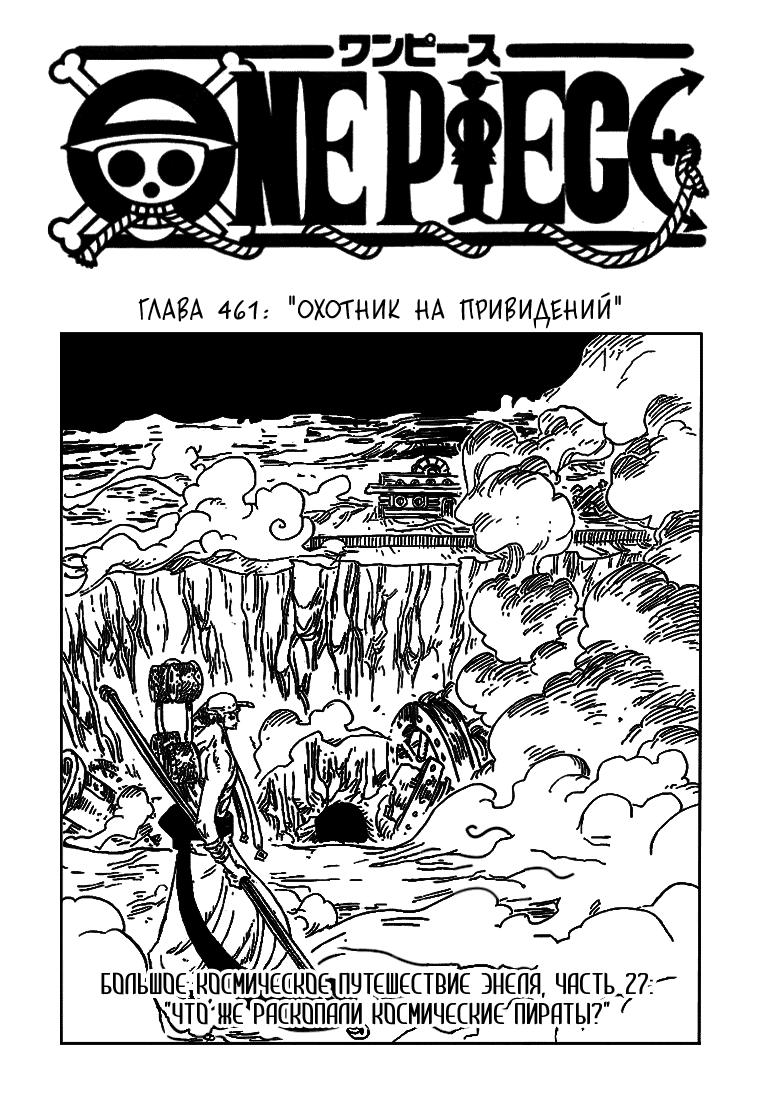 Манга One Piece / Ван Пис Манга One Piece Глава # 461 - Охотник на привидений, страница 1
