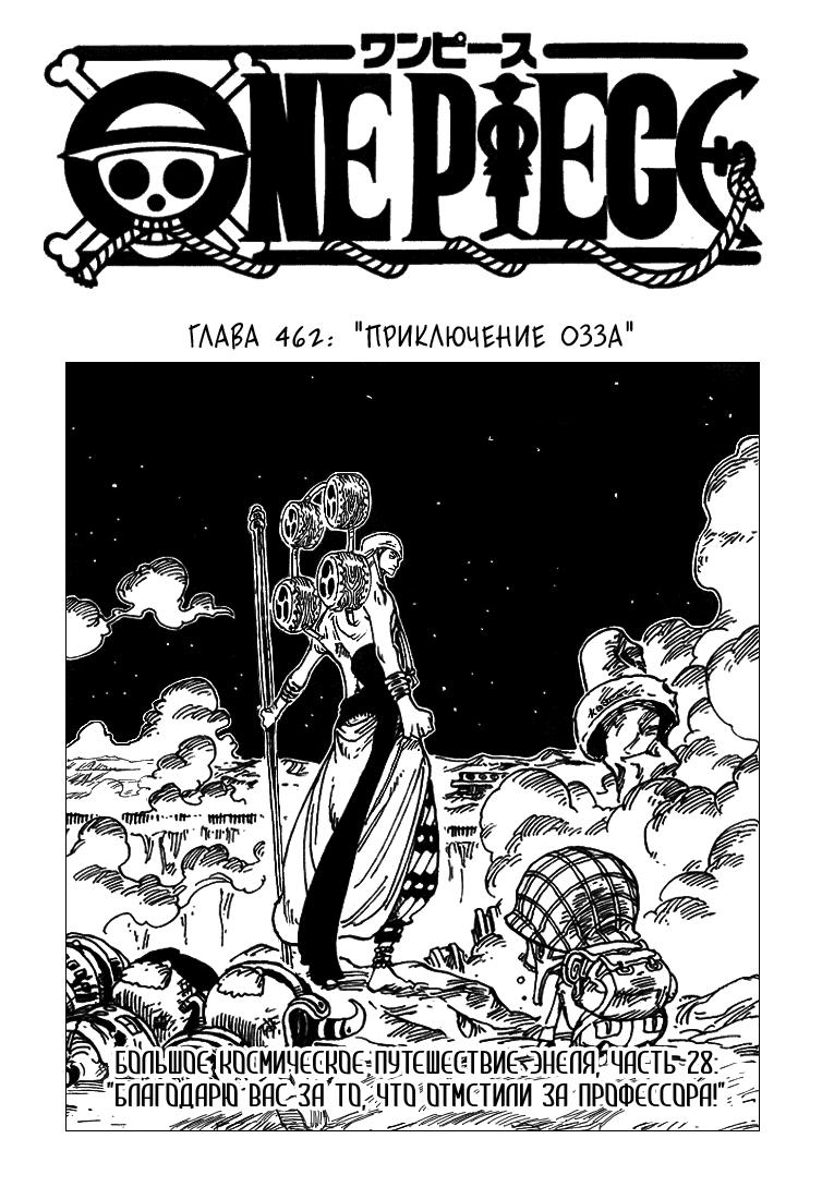 Манга One Piece / Ван Пис Манга One Piece Глава # 462 - Приключение Озза, страница 1