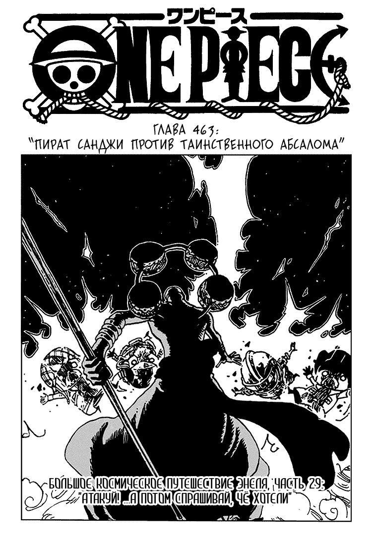 Манга One Piece / Ван Пис Манга One Piece Глава # 463 - Сандзи против Абсалома, страница 1