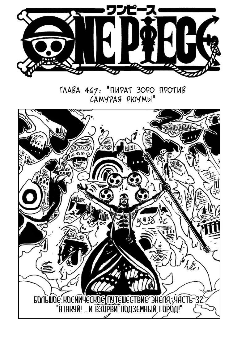 Манга One Piece / Ван Пис Манга One Piece Глава # 467 - Зоро против Рюумы, страница 1