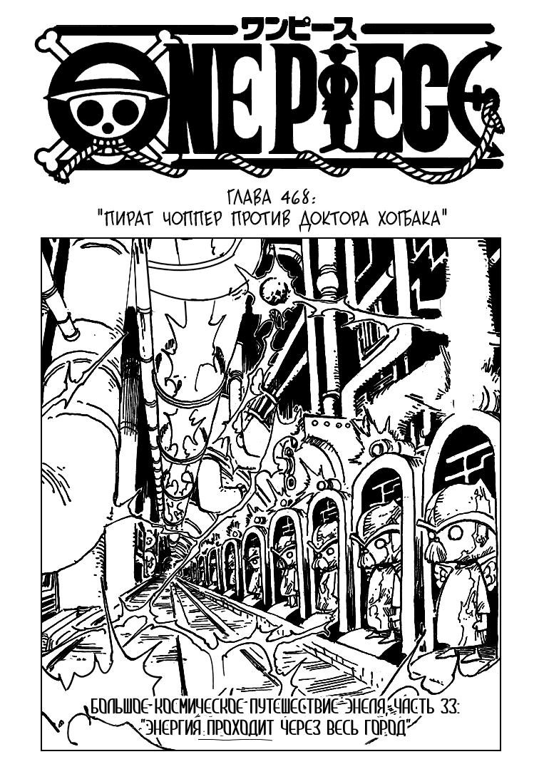 Манга One Piece / Ван Пис Манга One Piece Глава # 468 - Чоппер против Хогбака, страница 1