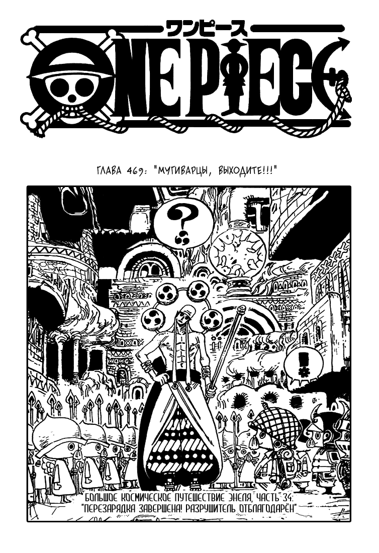 Манга One Piece / Ван Пис Манга One Piece Глава # 469 - Мугиварцы, выходите!!!, страница 1