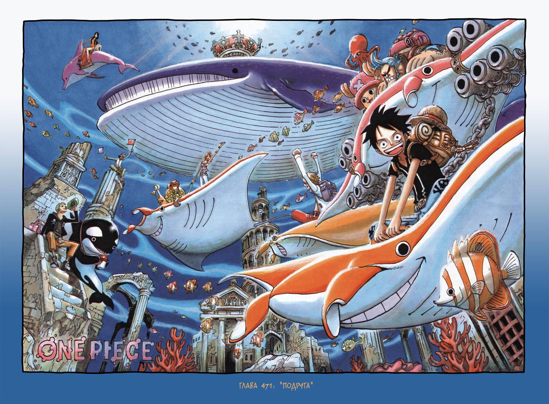 Манга One Piece / Ван Пис Манга One Piece Глава # 471 - Подруга, страница 1