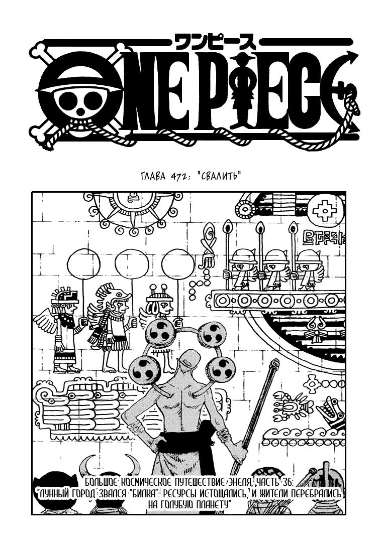 Манга One Piece / Ван Пис Манга One Piece Глава # 472 - Свалить, страница 1