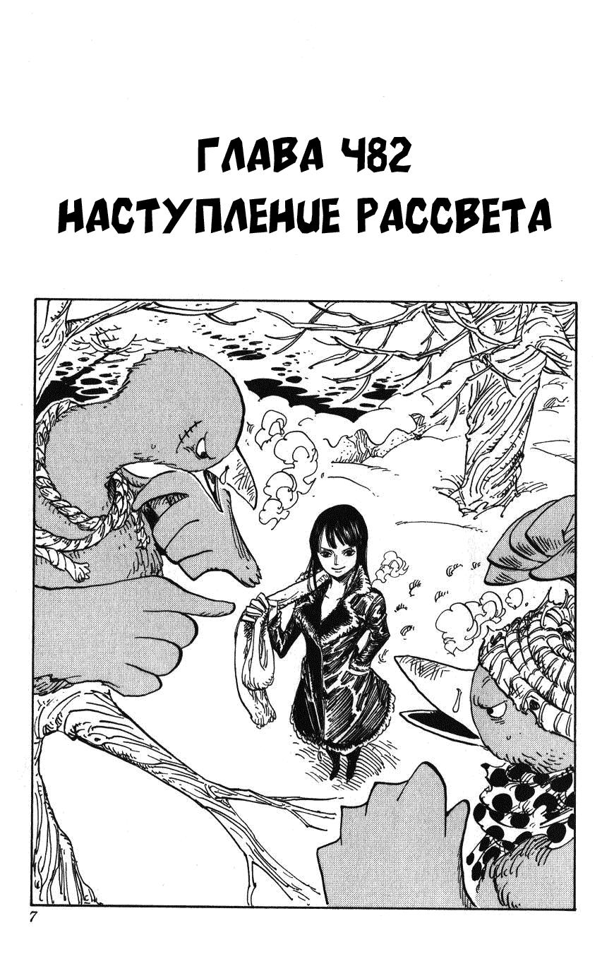 Манга One Piece / Ван Пис Манга One Piece Глава # 482 - Наступление рассвета, страница 1
