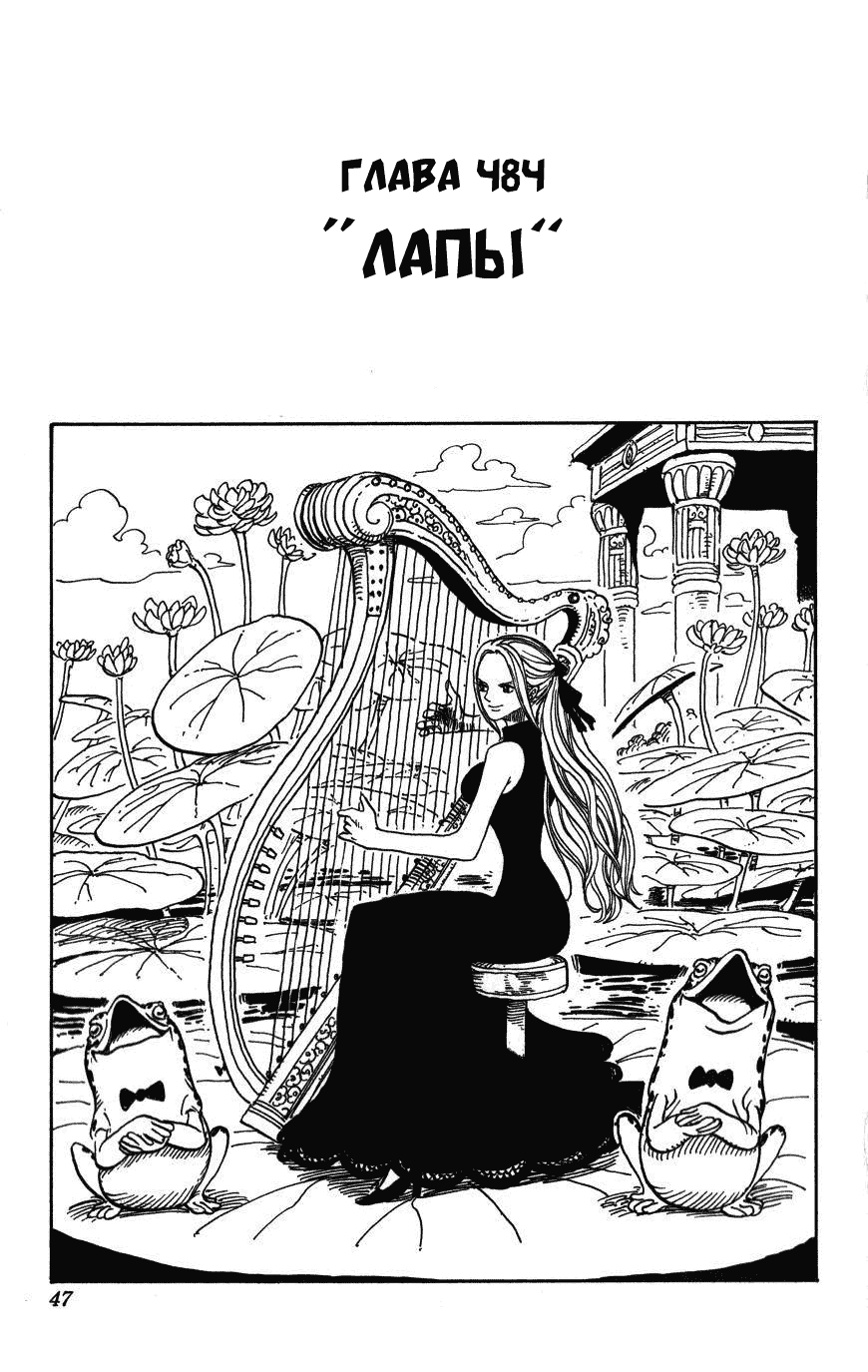 Манга One Piece / Ван Пис Манга One Piece Глава # 484 - Лапы, страница 1