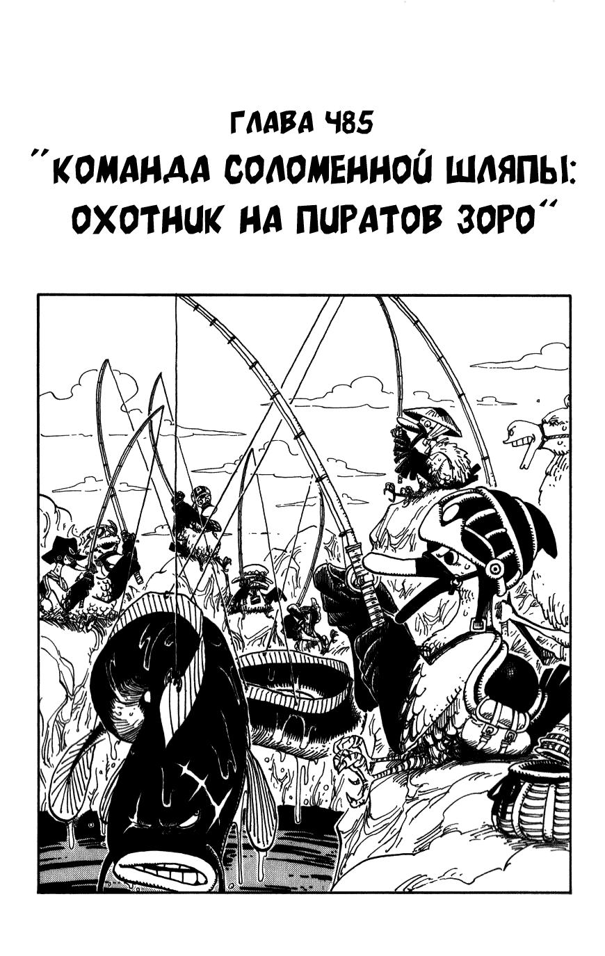 Манга One Piece / Ван Пис Манга One Piece Глава # 485 - Команда Соломеной Шляпы: Охотник на пиратов Зоро, страница 1