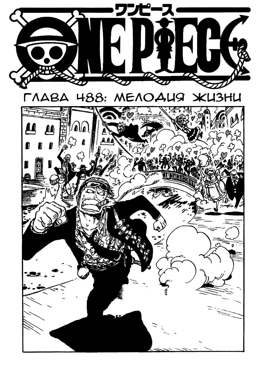 Манга One Piece / Ван Пис Манга One Piece Глава # 488 - Мелодия жизни, страница 1