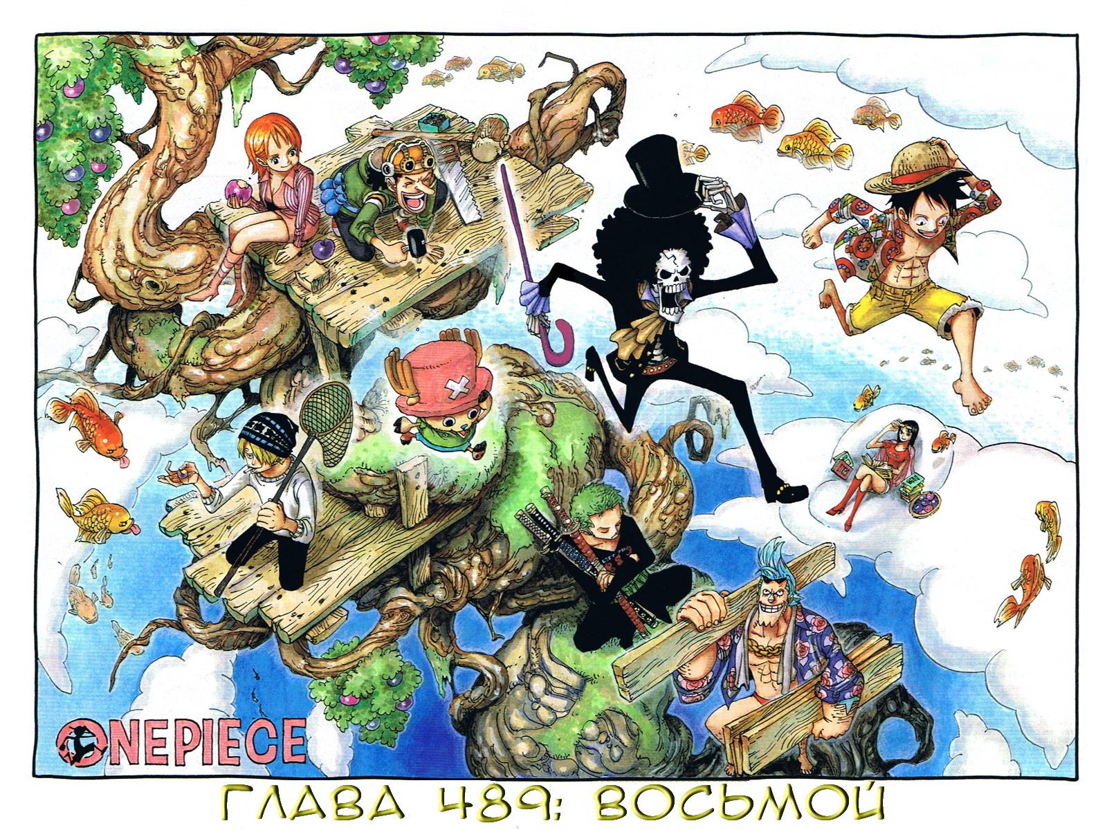 Манга One Piece / Ван Пис Манга One Piece Глава # 489 - Восьмой, страница 1