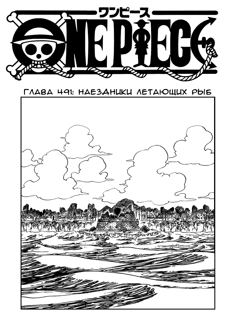 Манга One Piece / Ван Пис Манга One Piece Глава # 491 - Наездник летающих рыб, страница 1