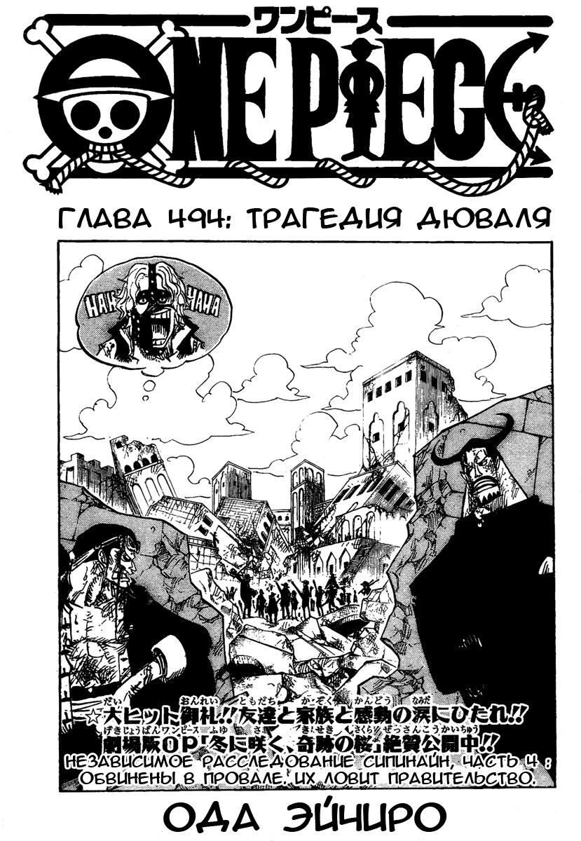 Манга One Piece / Ван Пис Манга One Piece Глава # 494 - Трагедия Дюваля, страница 1