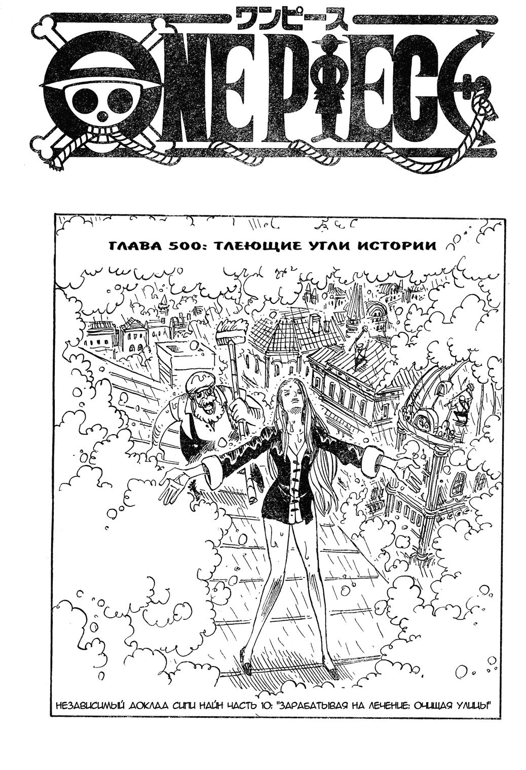Манга One Piece / Ван Пис Манга One Piece Глава # 500 - Тлеющие угли истории, страница 1