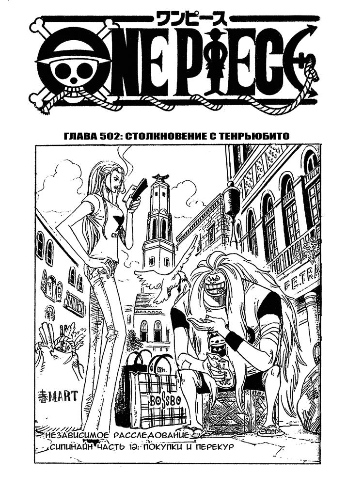 Манга One Piece / Ван Пис Манга One Piece Глава # 502 - Столкновение с Тенрьюбито, страница 1