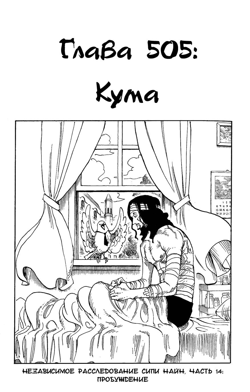 Манга One Piece / Ван Пис Манга One Piece Глава # 505 - Кума, страница 1