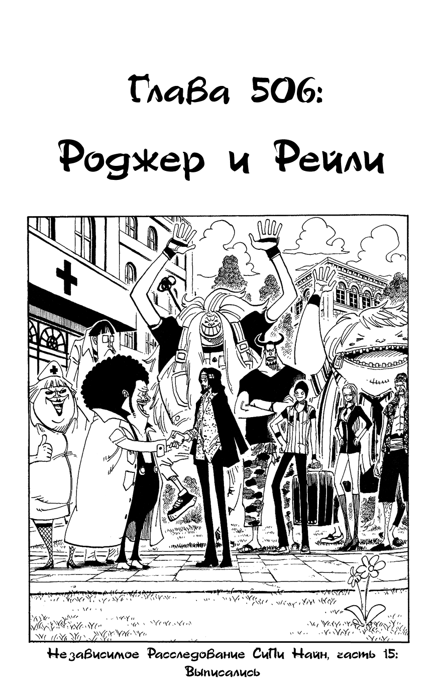 Манга One Piece / Ван Пис Манга One Piece Глава # 506 - Роджер и Рэйли, страница 1