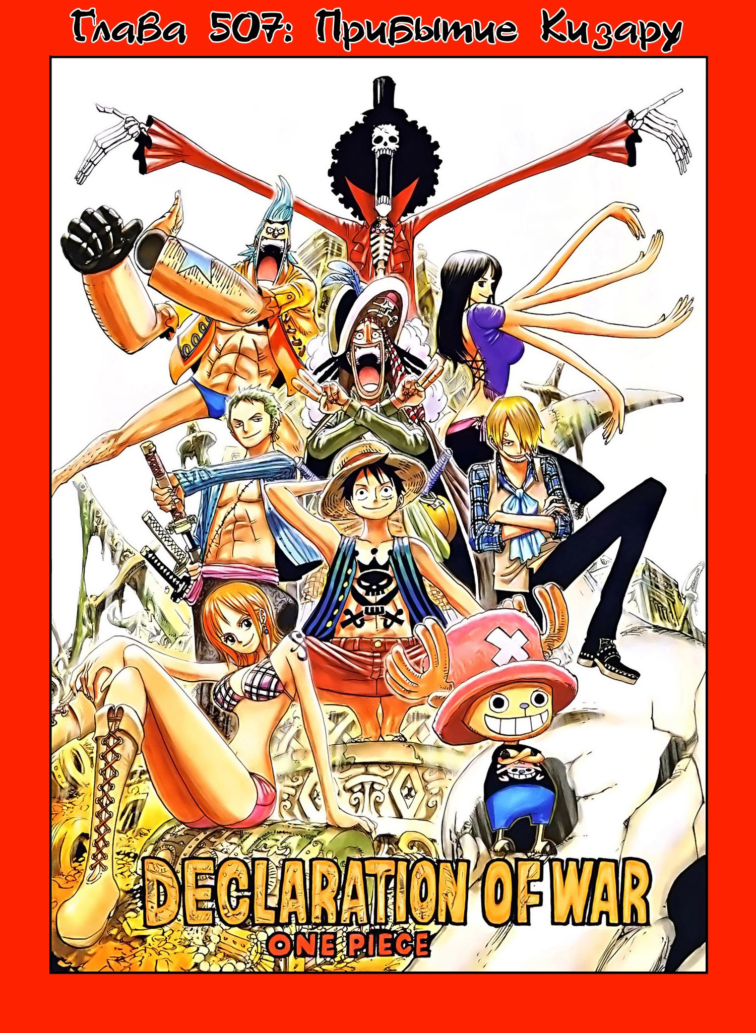 Манга One Piece / Ван Пис Манга One Piece Глава # 507 - Появление Кизару, страница 1