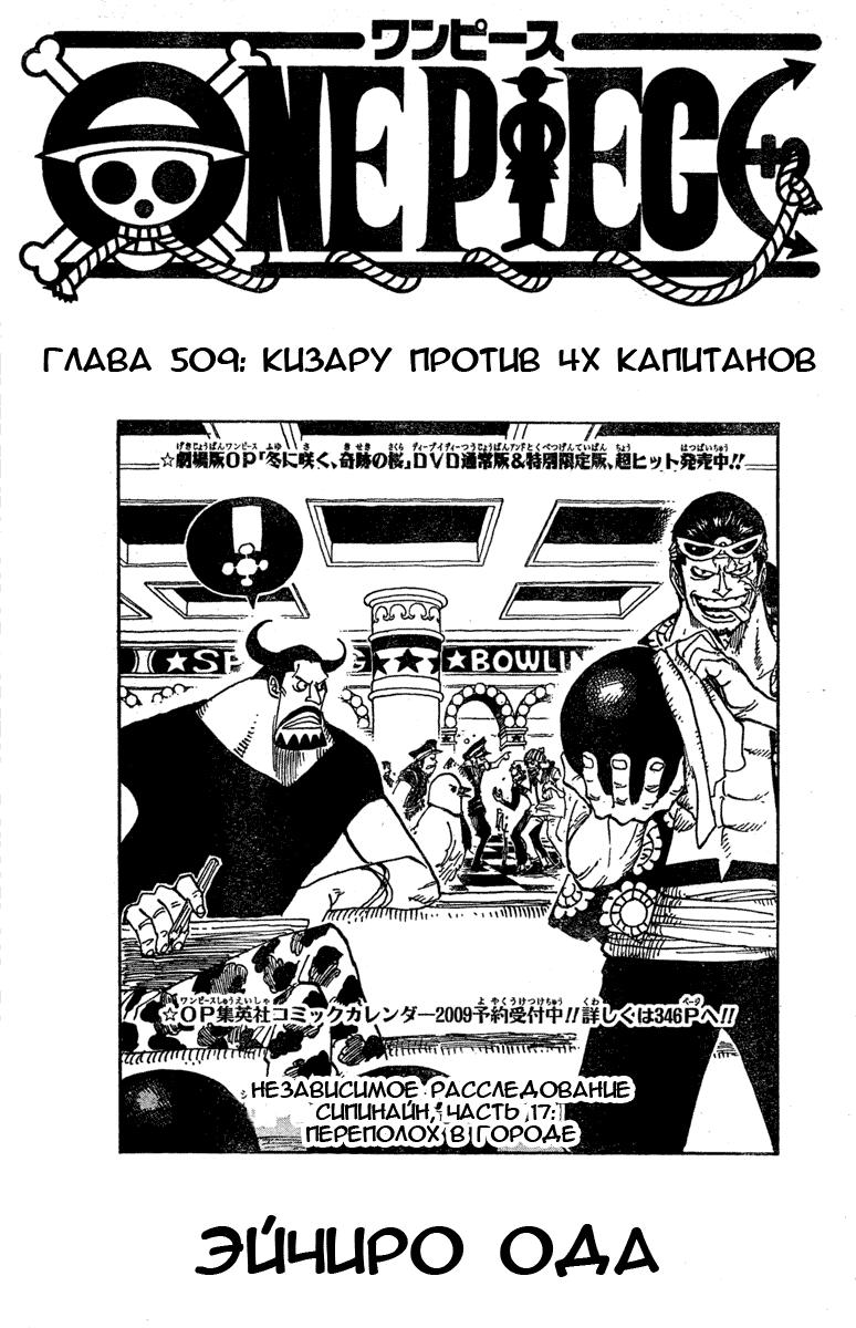 Манга One Piece / Ван Пис Манга One Piece Глава # 509 - Кизару против 4-х капитанов!, страница 1