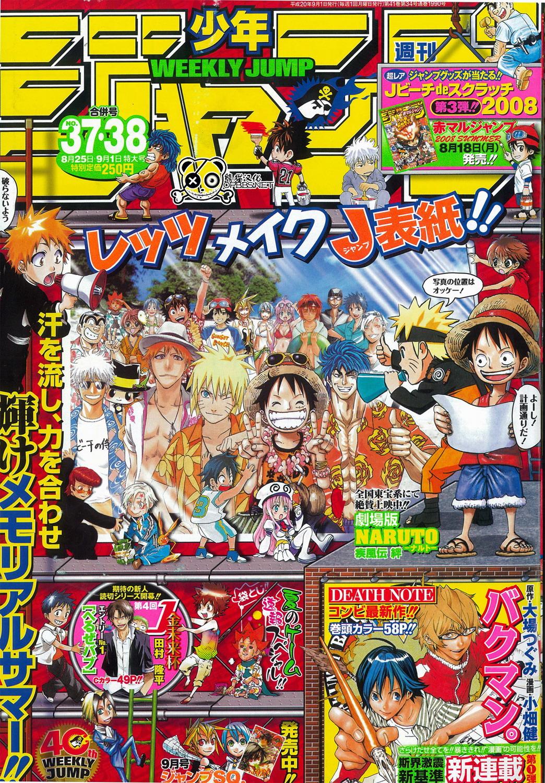 Манга One Piece / Ван Пис Манга One Piece Глава # 510 - Мугивары против боевого оружия, страница 1