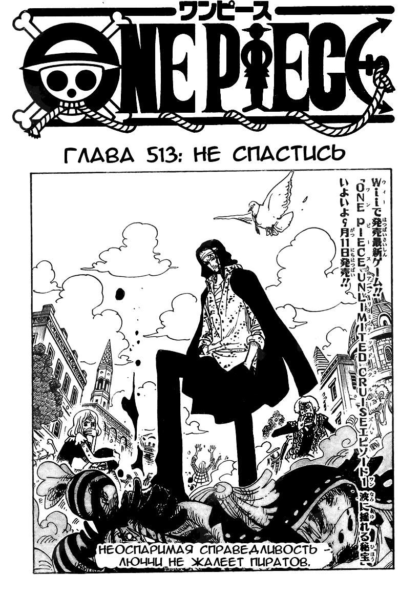Манга One Piece / Ван Пис Манга One Piece Глава # 513 - Не спастись, страница 1