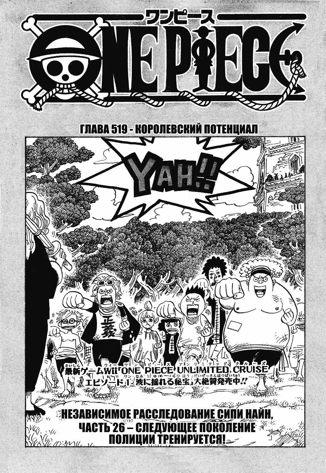 Манга One Piece / Ван Пис Манга One Piece Глава # 519 - Королевский Потенциал, страница 1