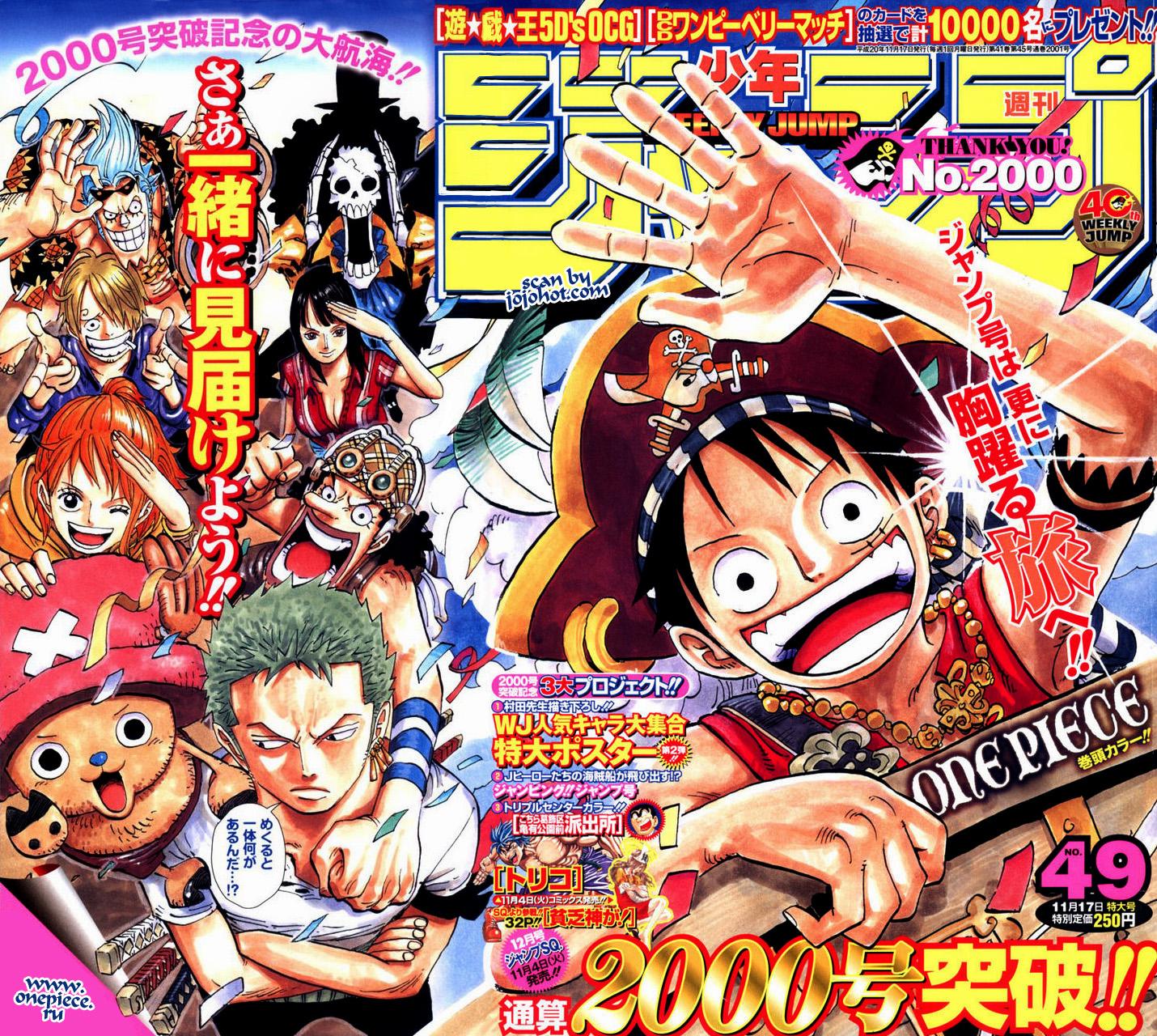 Манга One Piece / Ван Пис Манга One Piece Глава # 520 - Глаза Горгон, страница 1