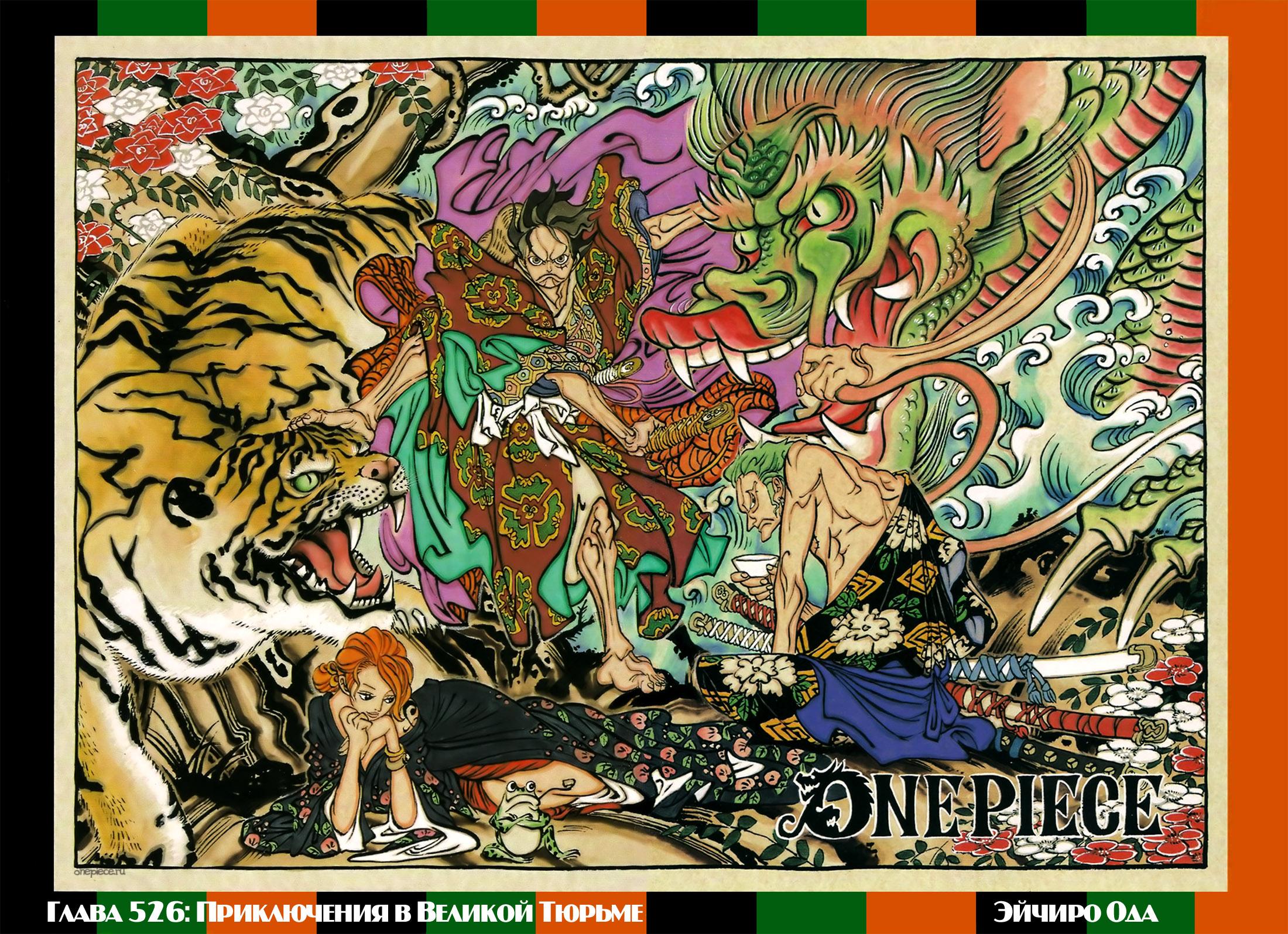 Манга One Piece / Ван Пис Манга One Piece Глава # 526 - Приключения в Великой тюрьме, страница 1