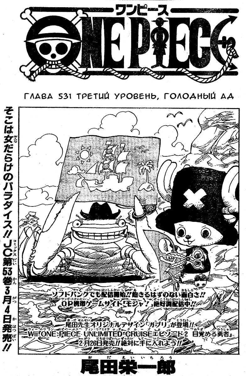 Манга One Piece / Ван Пис Манга One Piece Глава # 531 - Уровень 3, Голодный Ад, страница 1