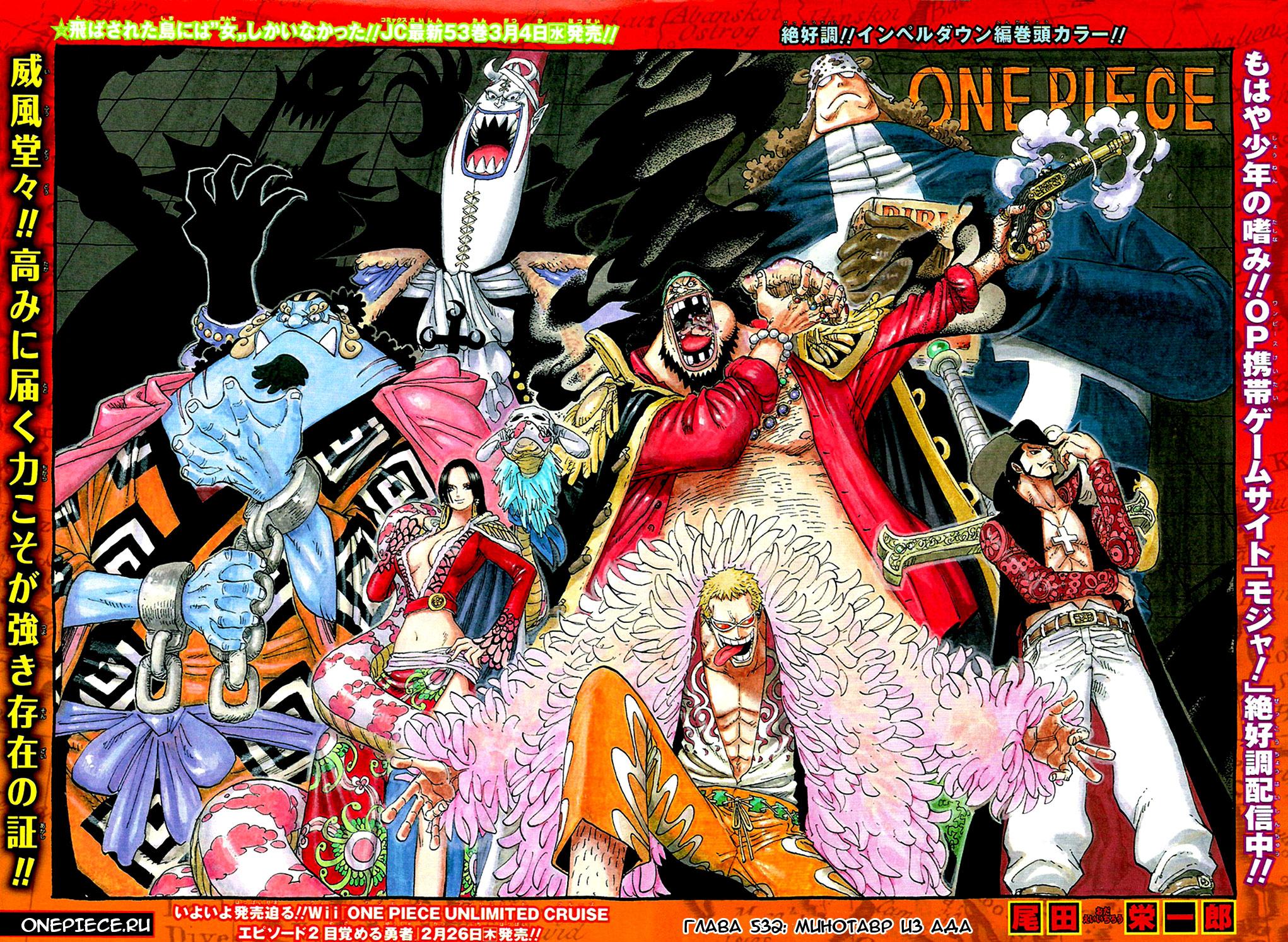 Манга One Piece / Ван Пис Манга One Piece Глава # 532 - Минотавр из Ада, страница 1