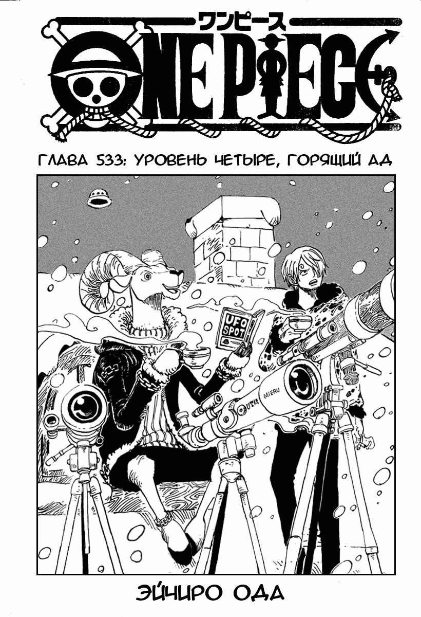 Манга One Piece / Ван Пис Манга One Piece Глава # 533 - Уровень 4 - Горящий Ад, страница 1