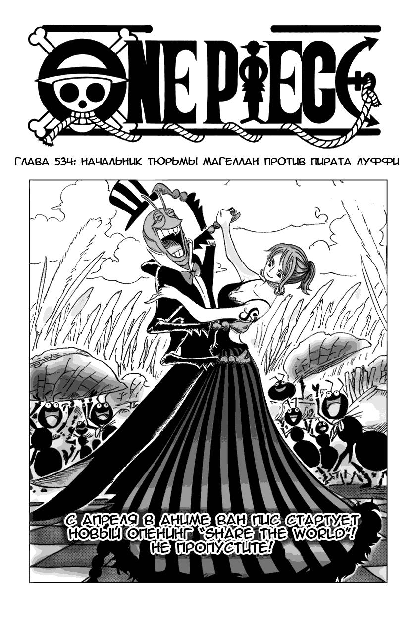 Манга One Piece / Ван Пис Манга One Piece Глава # 534 - Начальник тюрьмы Магеллан против Пирата Луффи, страница 1